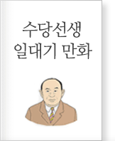 Biographic cartoon of Sudang Kim Yeon-su