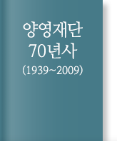 70-year history of Yang Young Foundation (1939-2009)